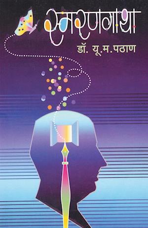 Bog, paperback Smarangatha af Dr Pathan