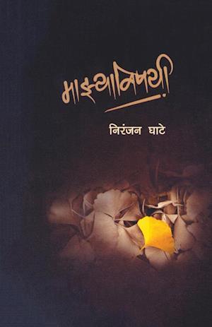 Mazyavishayi af Niranjan Ghate