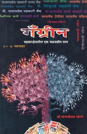 Bog, paperback Gangreen af Dr Chorage