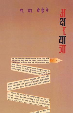 Bog, paperback Aksharyatra af G. V. Behere