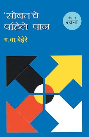 Bog, paperback Sobatache Pahile Pan Khand 1 Satta af G. V. Behere