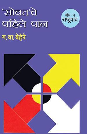 Bog, paperback Sobatache Pahile Pan Khand 3 Rastrawad af G. V. Behere