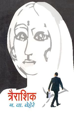 Bog, paperback Trairashik af G. V. Behere