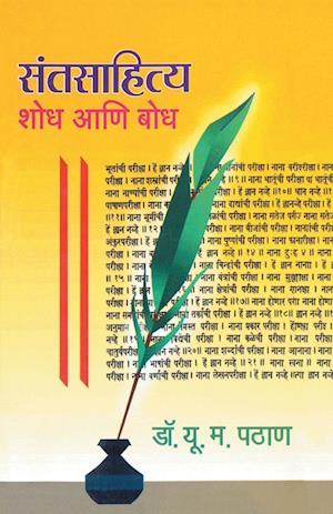 Santsahitya Shodh Ani Bodh af Dr U. M. Pathan