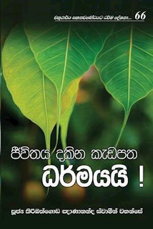 Jeevithaya Dakina Kedapatha Dharmayai af Ven Kiribathgoda Gnanananda Thero
