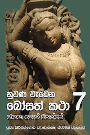 Bog, paperback Nuwana Wedena Bosath Katha - 7 af Ven Kiribathgoda Gnanananda Thero