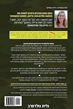 The Guerrilla Diet & Lifestyle Program (Hebrew Edition)