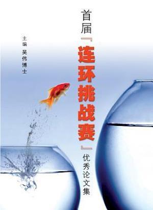 Shou Jie Lian Huan Tiao Zhan Sai Lun Wen Ji af Wei Wu