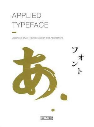 Applied Typeface af Xia Jiajia