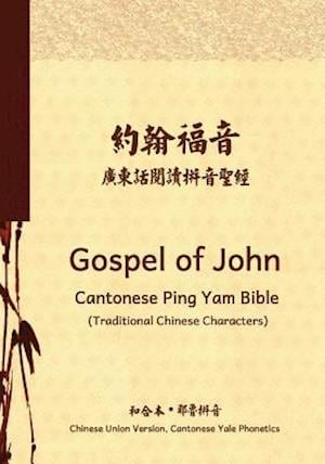 Bog, paperback Gospel of John Cantonese Ping Yam Bible (Traditional Chinese Characters) af Cantonese Bible Project Team