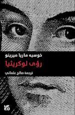 Visions of Lucrecia (Arabic) af José María Merino